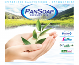 PanSoap cosmetics Φυσικο σαπούνι απολεπισης
