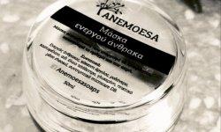 ANEMOESA - Μάσκα ενεργού άνθρακα black mask prim